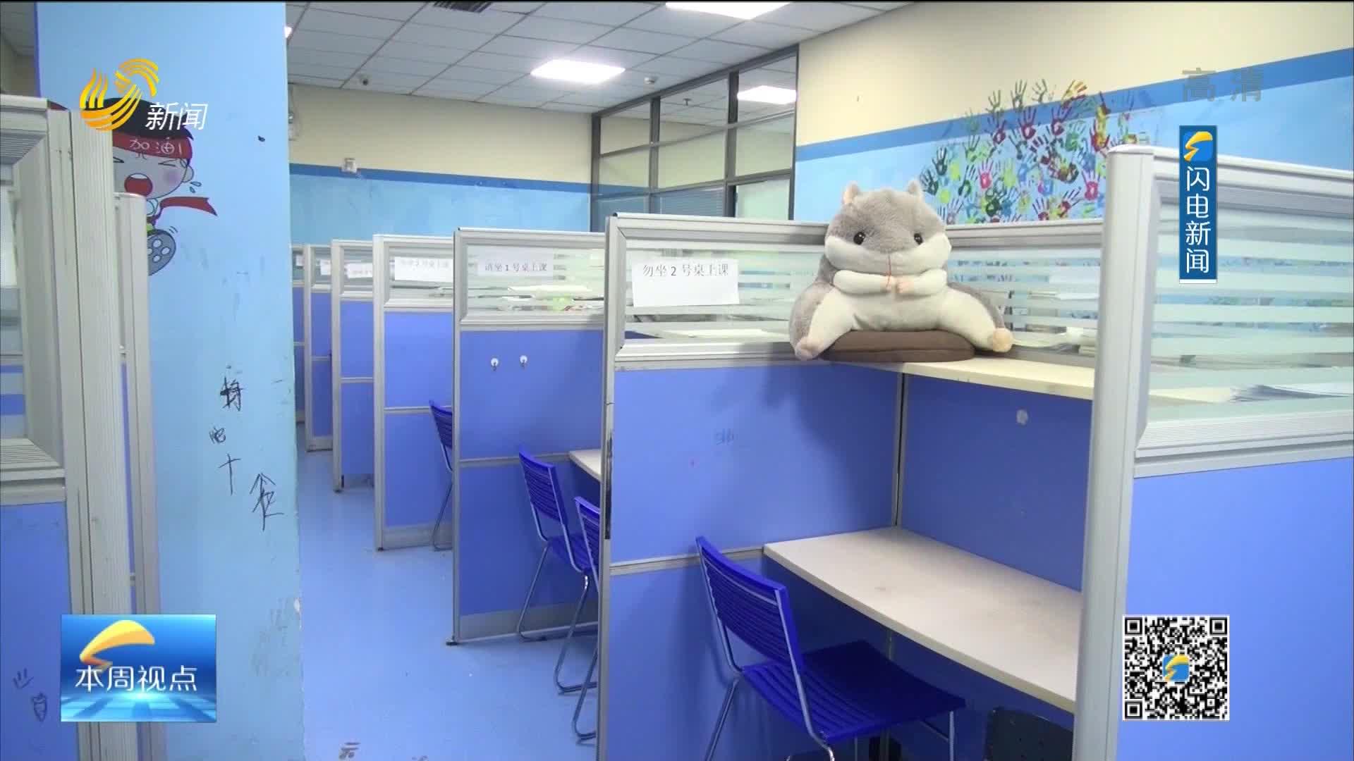 济南校外培训机构已暂停线下教学