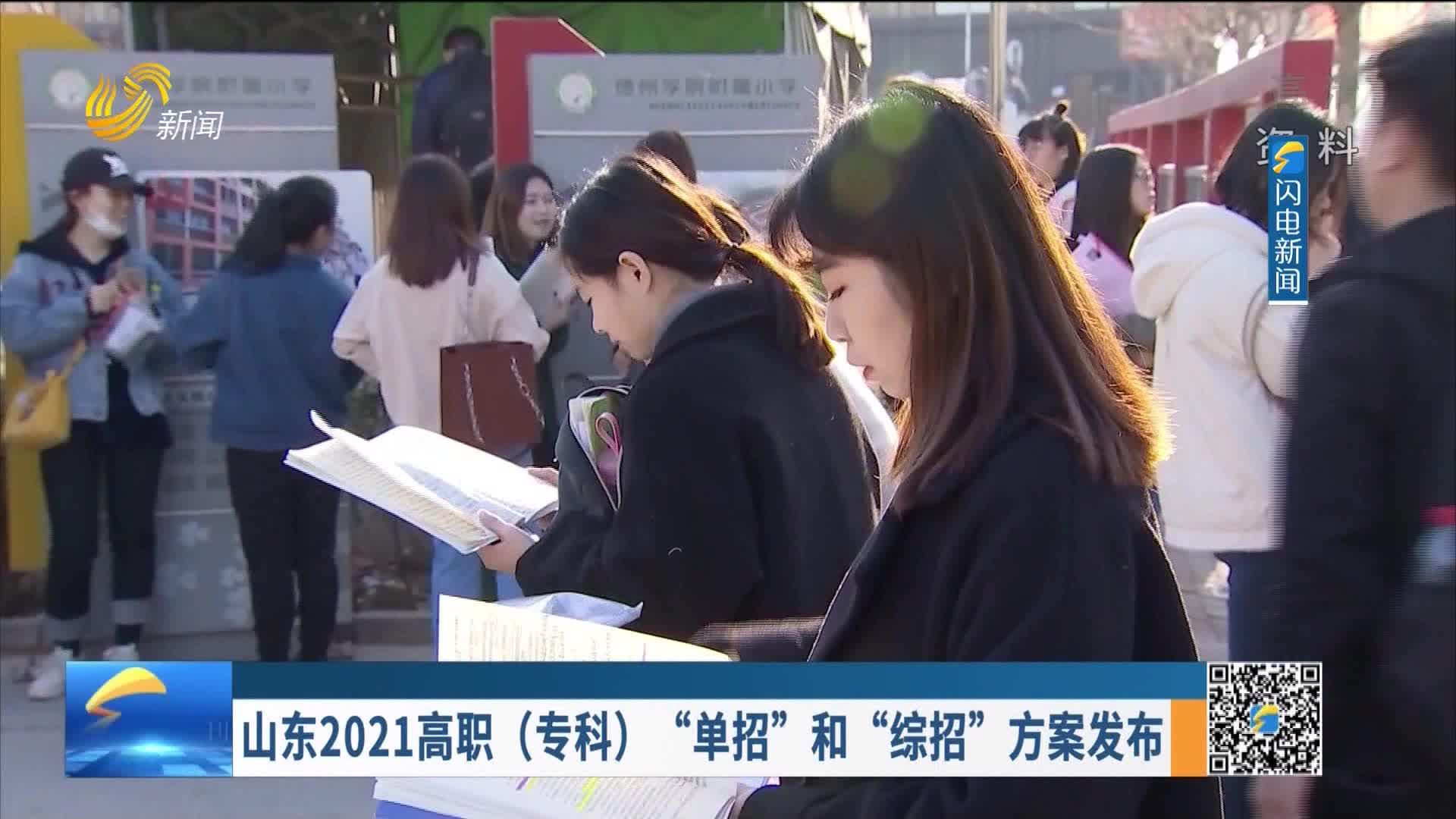 """山东2021高职(专科)""""单招""""和""""综招""""方案发布"""