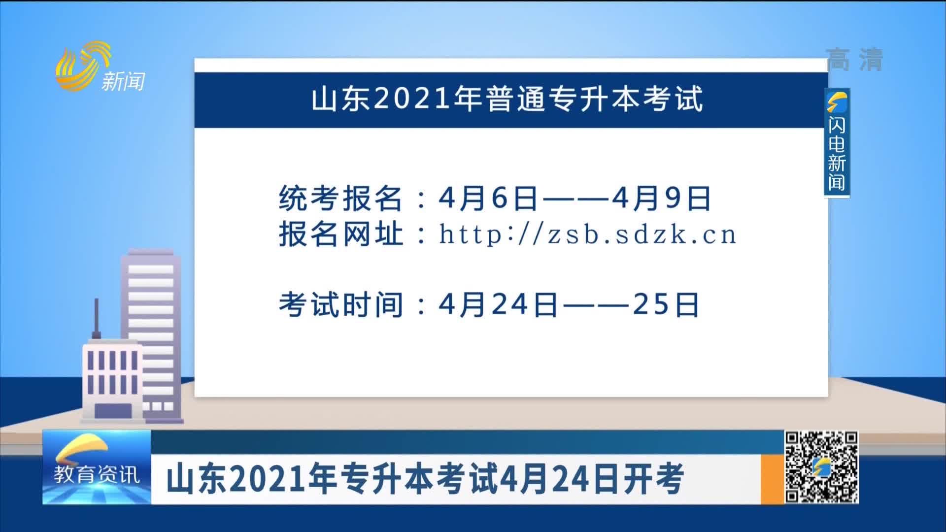 山东2021年专升本考试4月24日开考