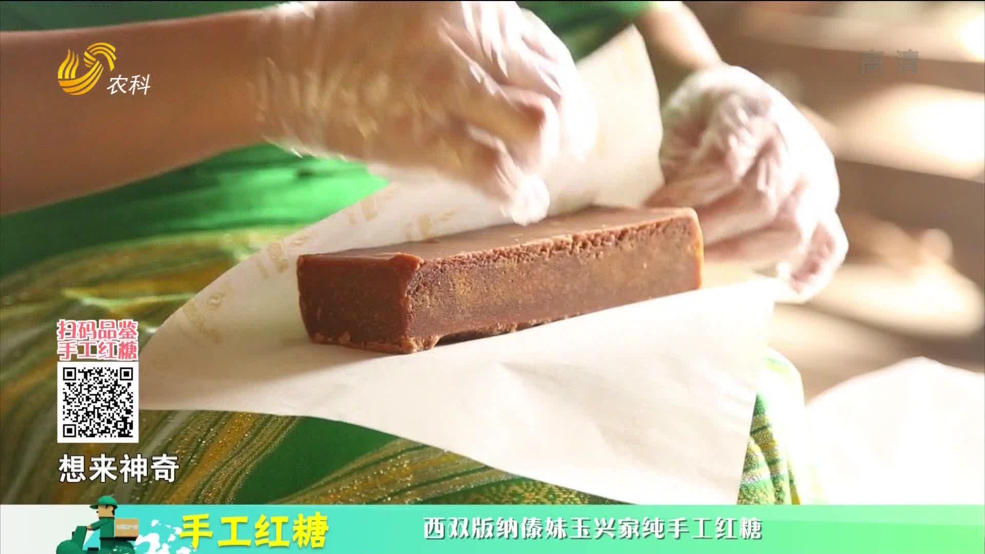 20210203《中国原产递》:手工红糖