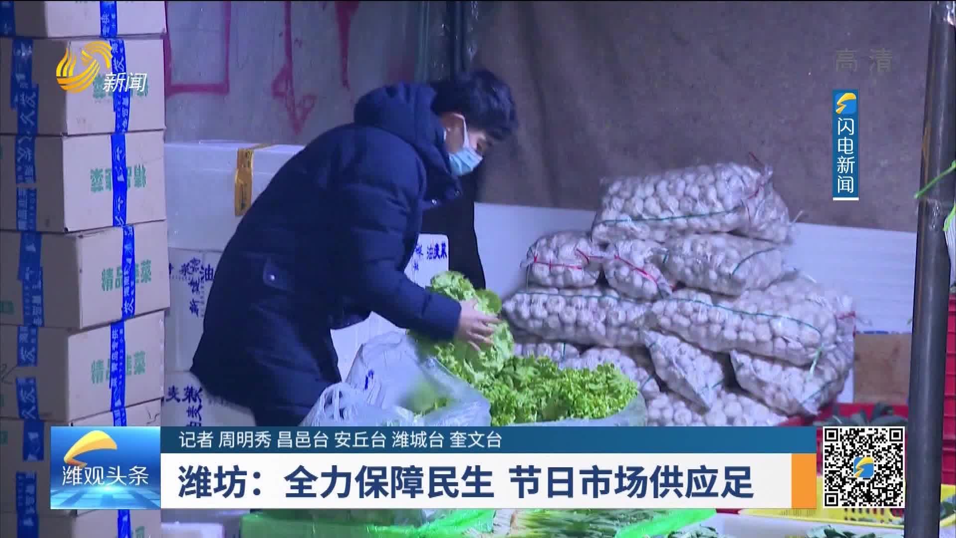 【潍不雅观头条】潍坊:全力保障民生 节日市场供应足