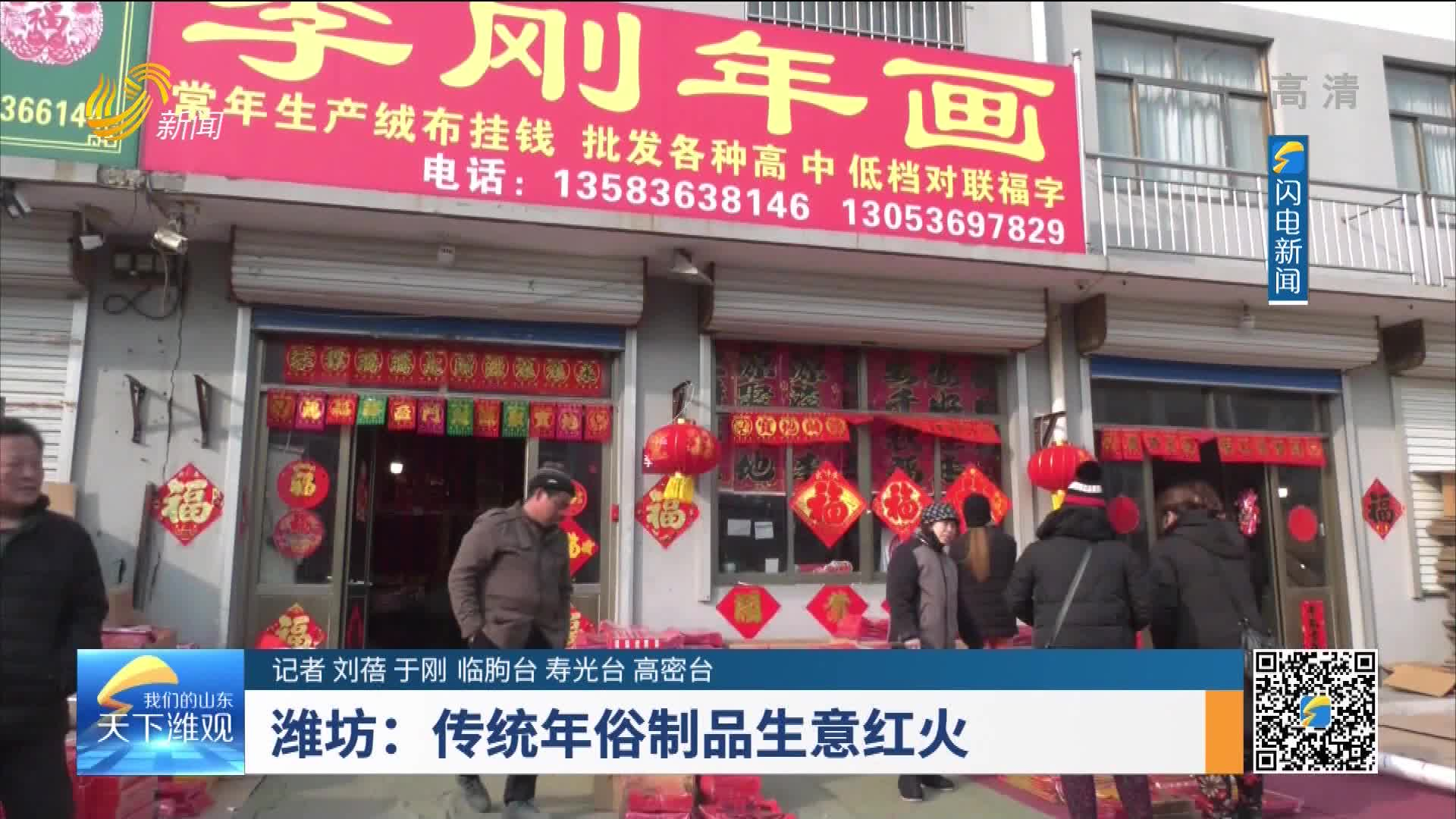 【潍不雅观视点】潍坊:传统年俗制品生意红火
