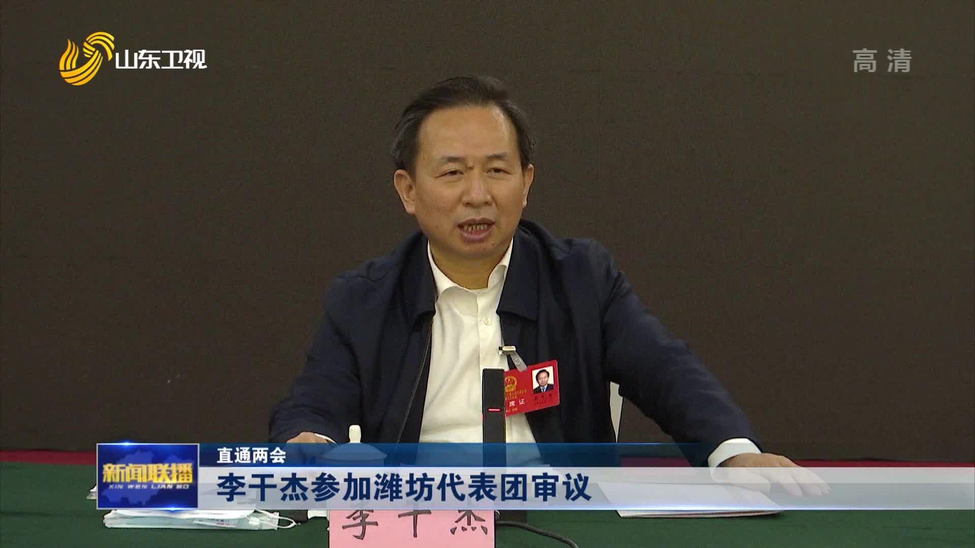 【直通两会】李干杰参加潍坊代表团审议