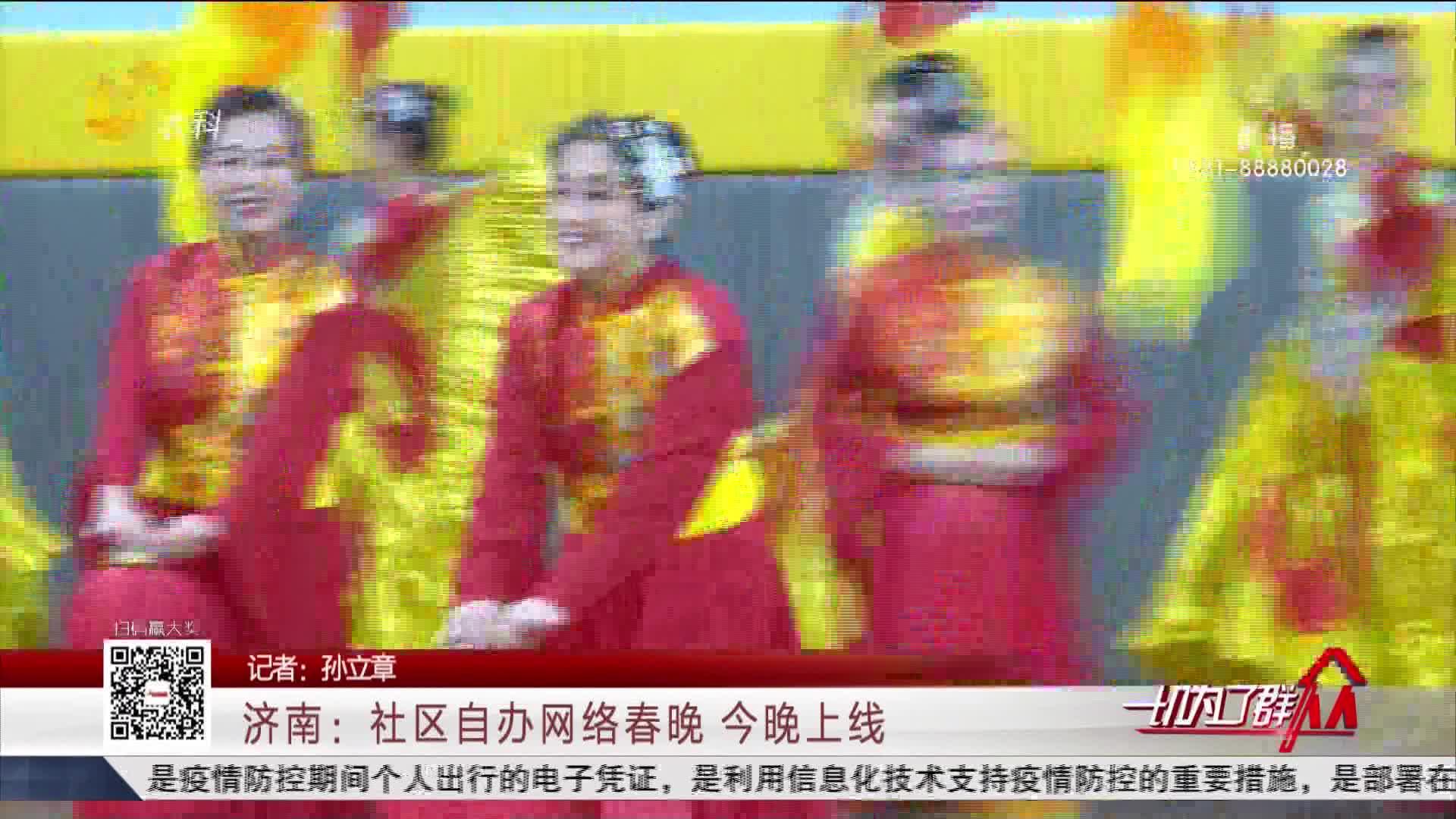 济南:社区自办网络春晚今晚上线