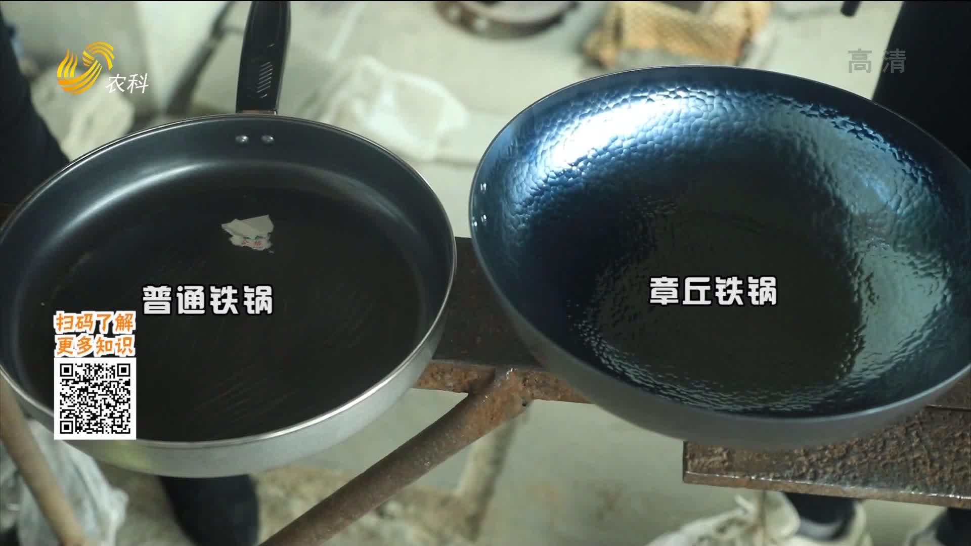 20210204《中国原产递》:章丘铁锅