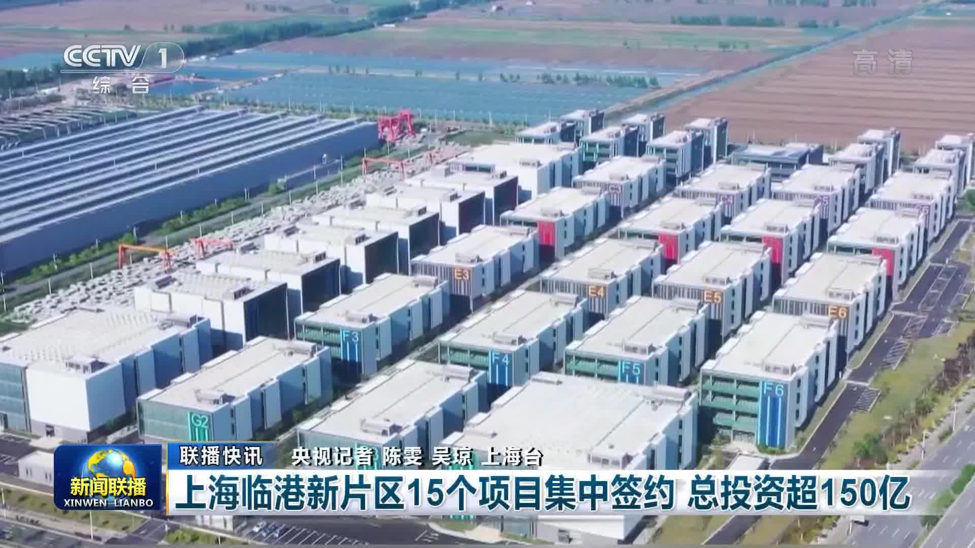【联播快讯】上海临港新片区15个项目集中签约 总投资超150亿