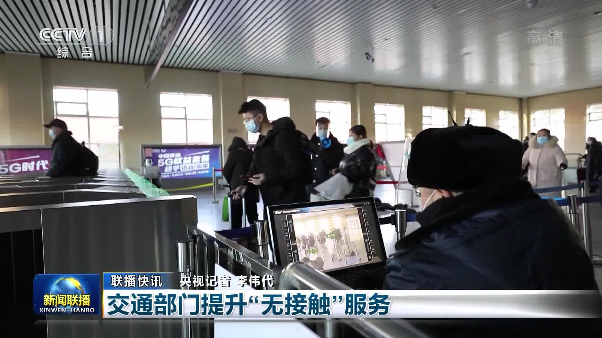 """【联播快讯】交通部门提升""""无接触""""服务"""