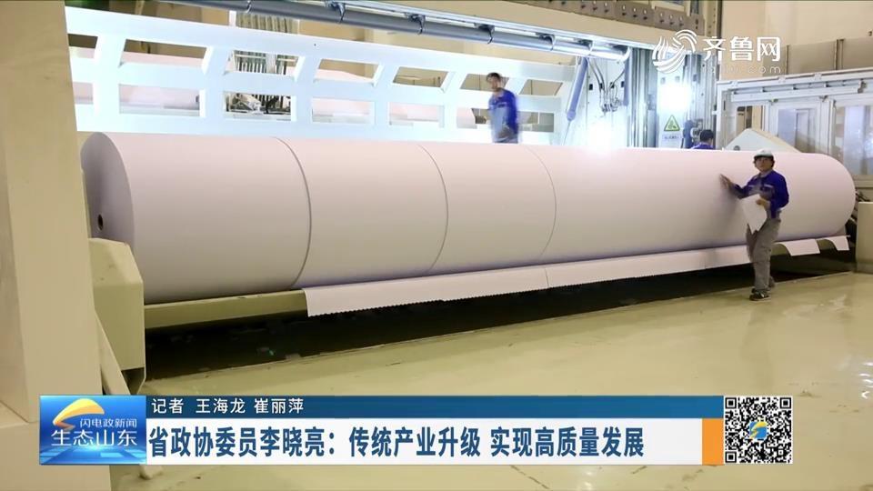 省政协委员李晓亮:传统产业升级 实现高质量发展
