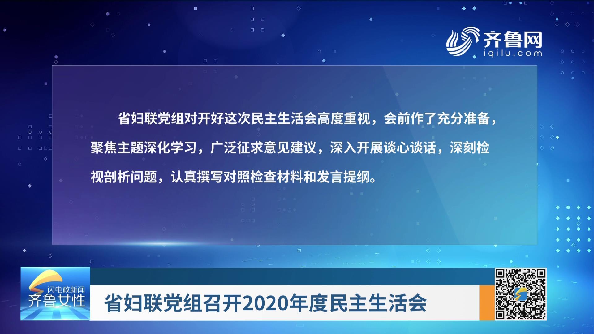 省妇联党组召开2020年度民主生活会