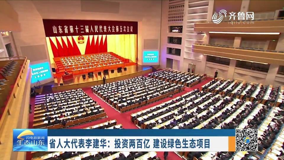 省人大代表李建华:投资两百亿 建设绿色生态项目