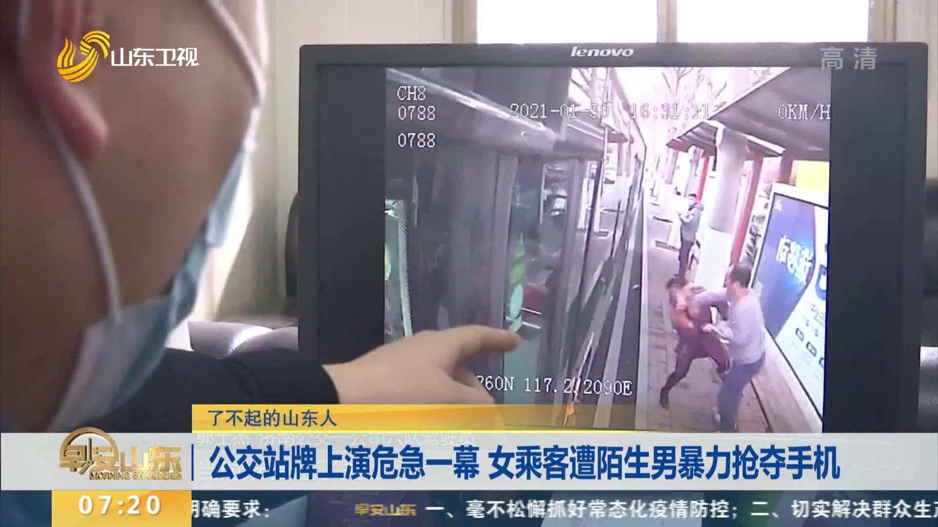【了不起的山东人】公交站牌上演危急一幕 女乘客遭陌生男暴力抢夺手机