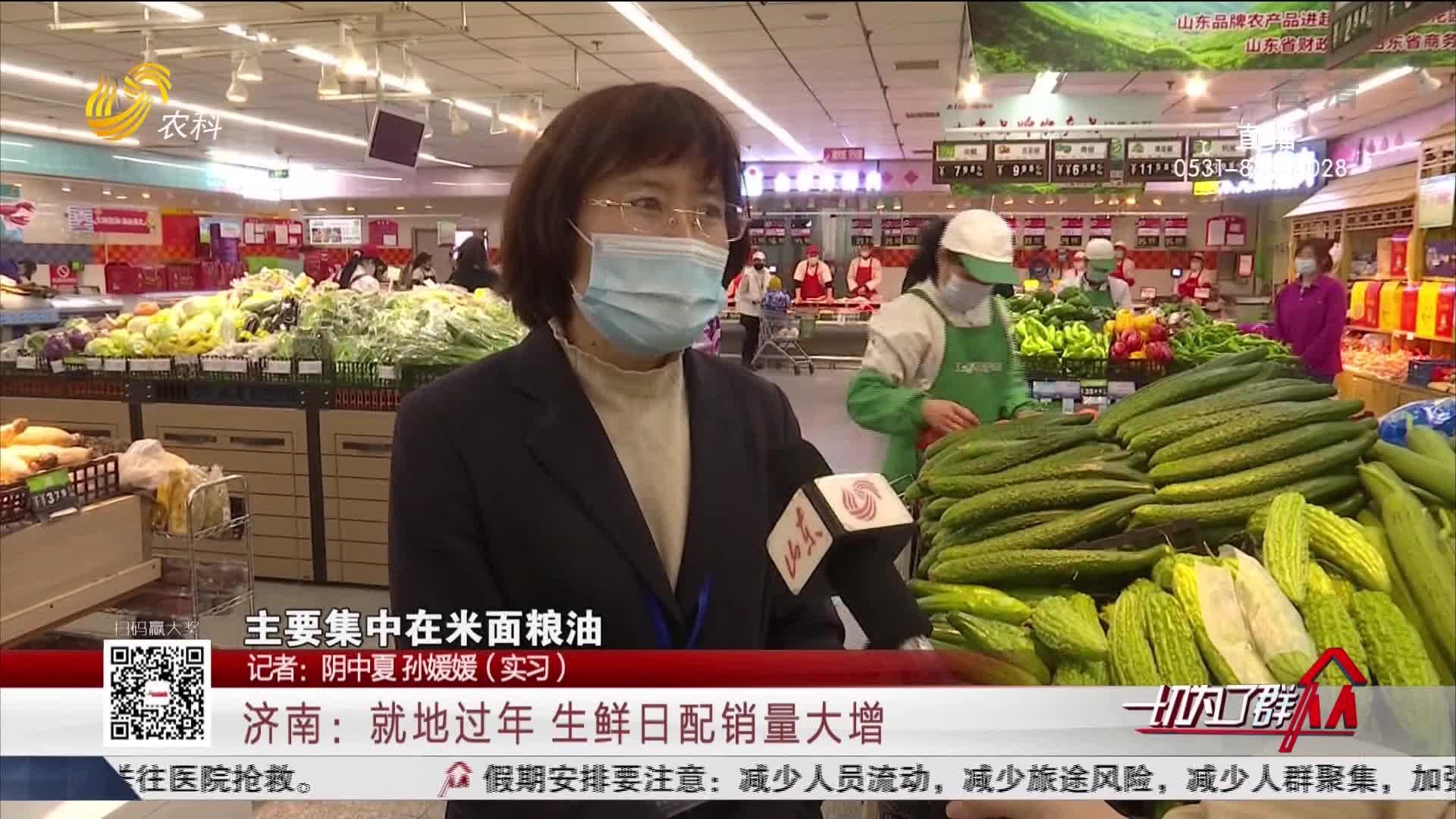 济南:就地过年 生鲜日配销量大增