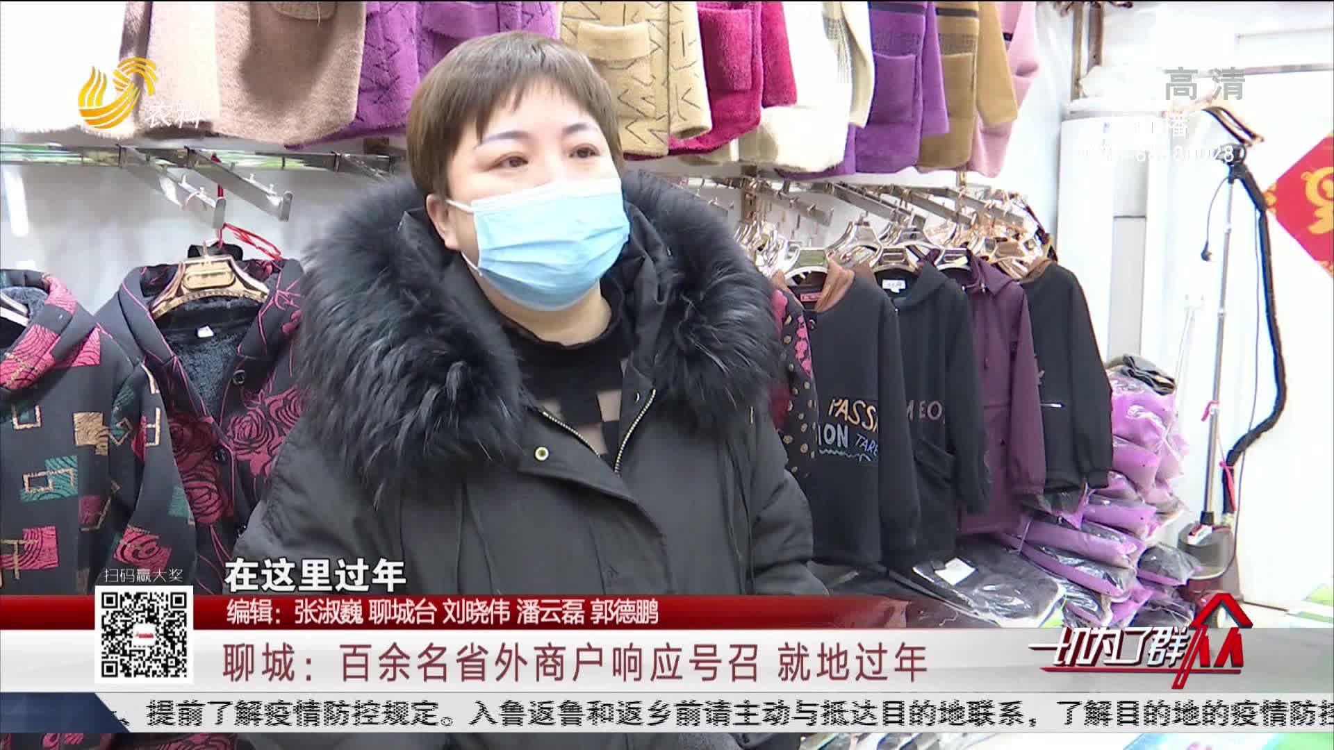 聊城:百余名省外商户响应号召 就地过年