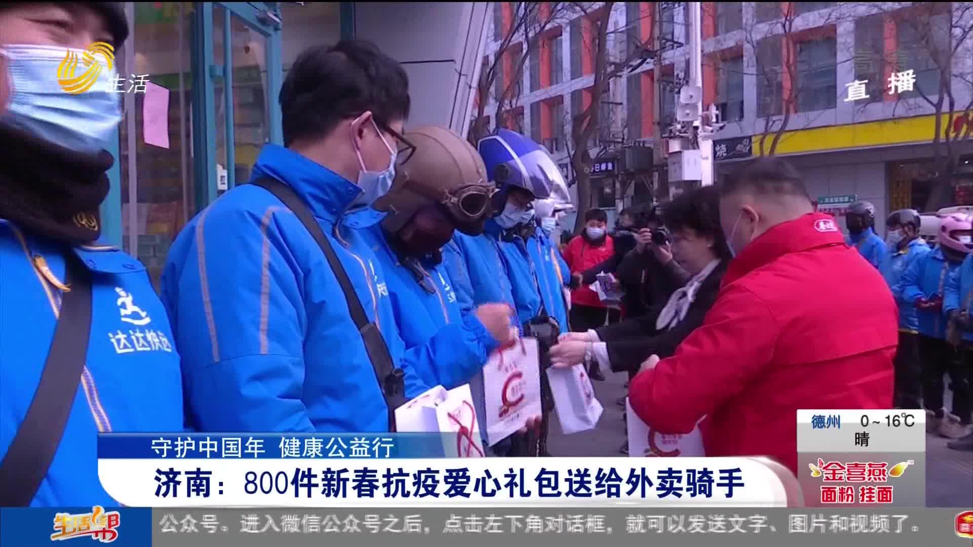 济南:800件新春抗疫爱心礼包送给外卖骑手