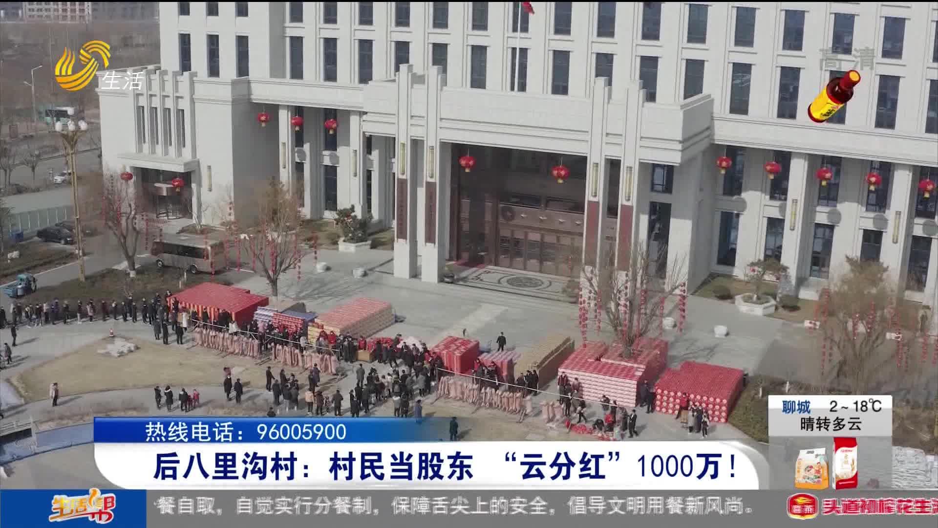"""后八里沟村:村民当股东 """"云分红""""1000万!"""