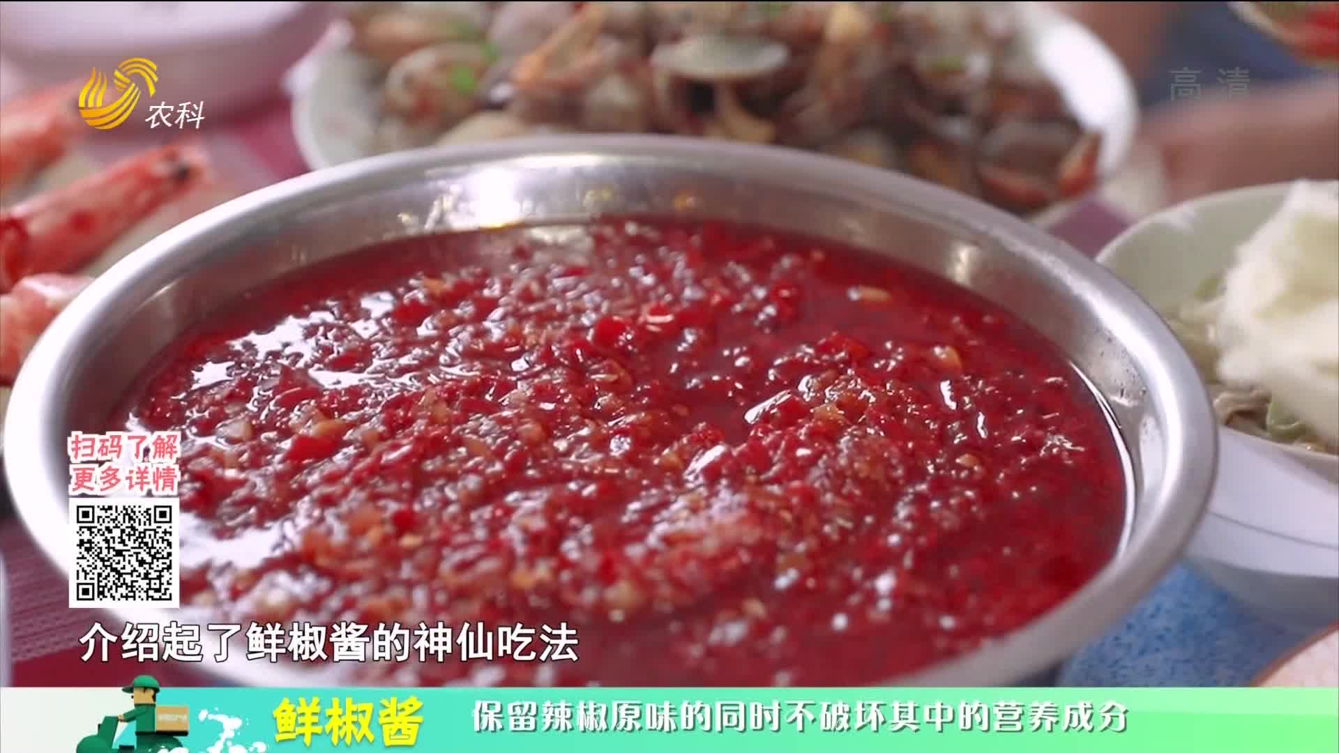 20210205《中国原产递》:鲜椒酱