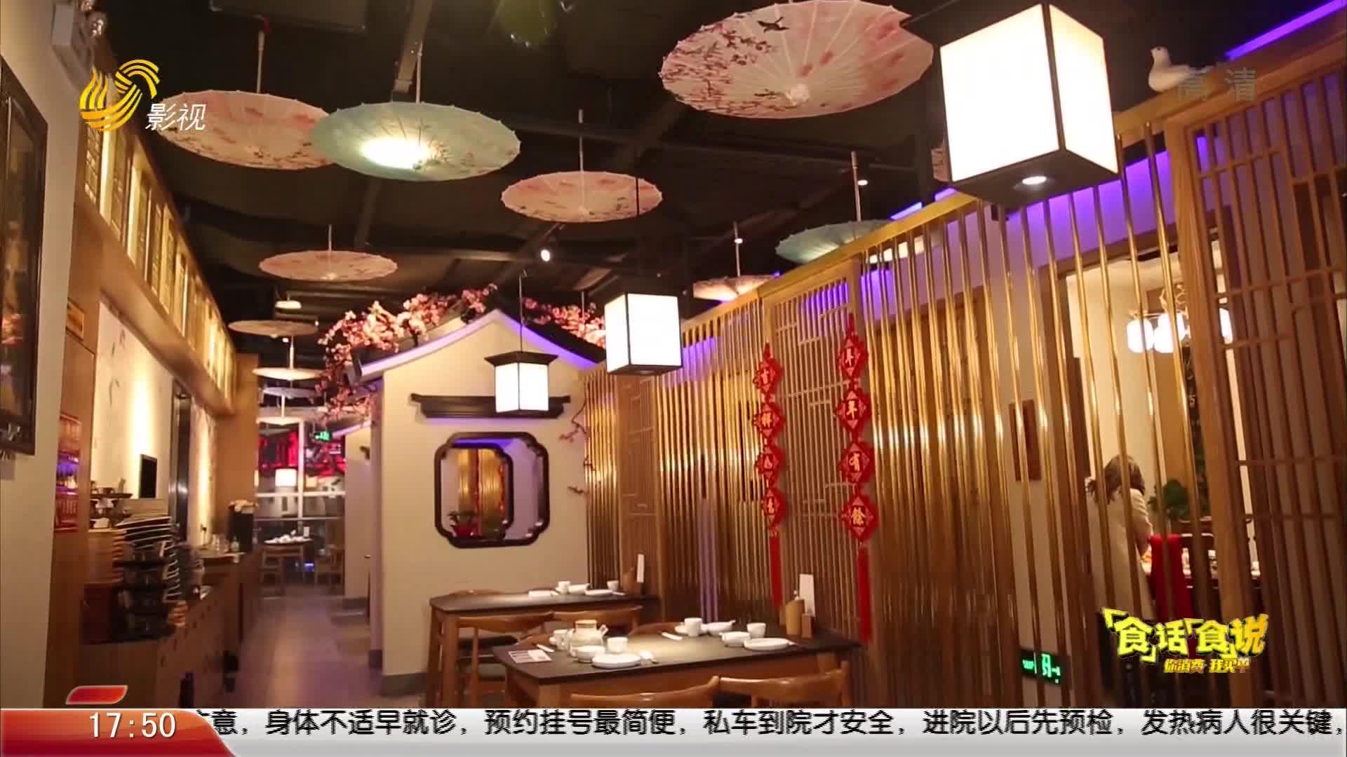 20210205《你消费我买单之食话食说》:济南和谐广场的美味餐厅