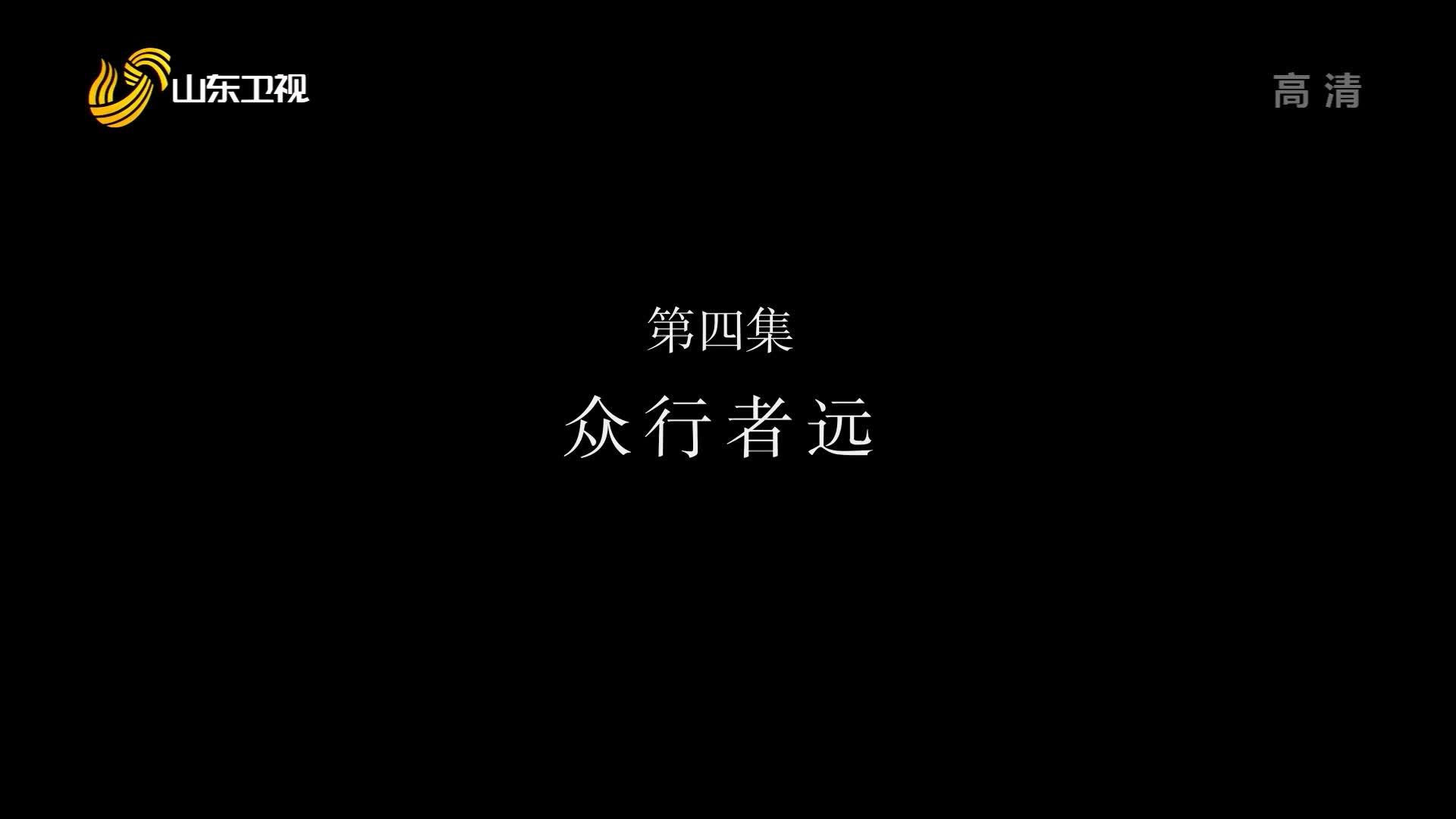 《蔬菜改变中国》第四集《众行者远》