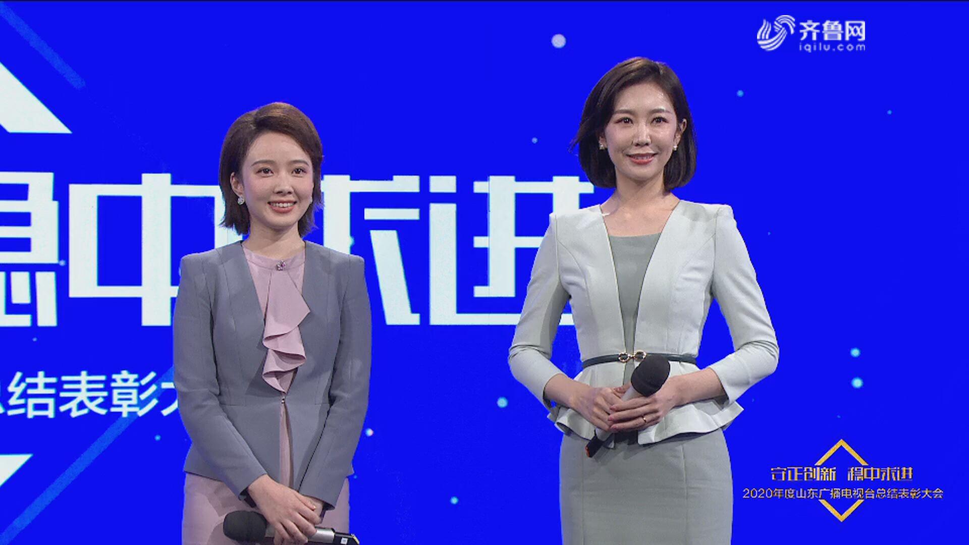2020年山东广电总结表彰大会|主力军在主阵地,我们会拥抱更大的梦想!