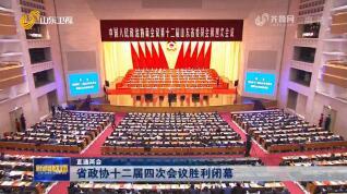 【直通两会】省政协十二届四次会议胜利闭幕