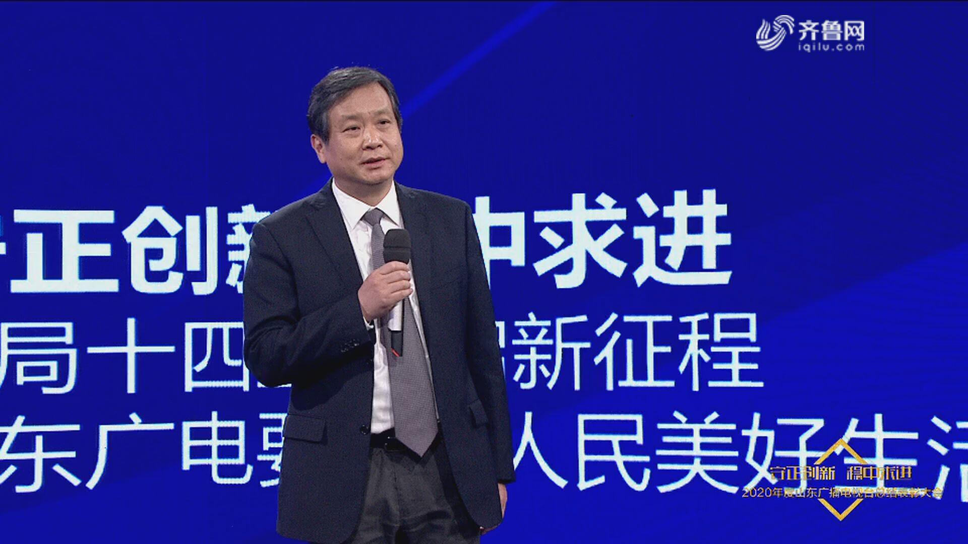 2020年山东广电总结表彰大会|守正创新 稳中求进,山东广电要成为人民美好生活的一部分