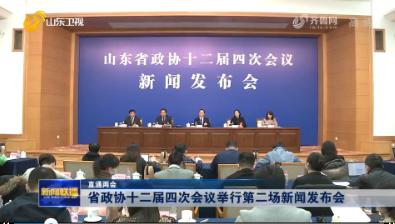 【直通两会】省政协十二届四次会议举行第二场新闻发布会