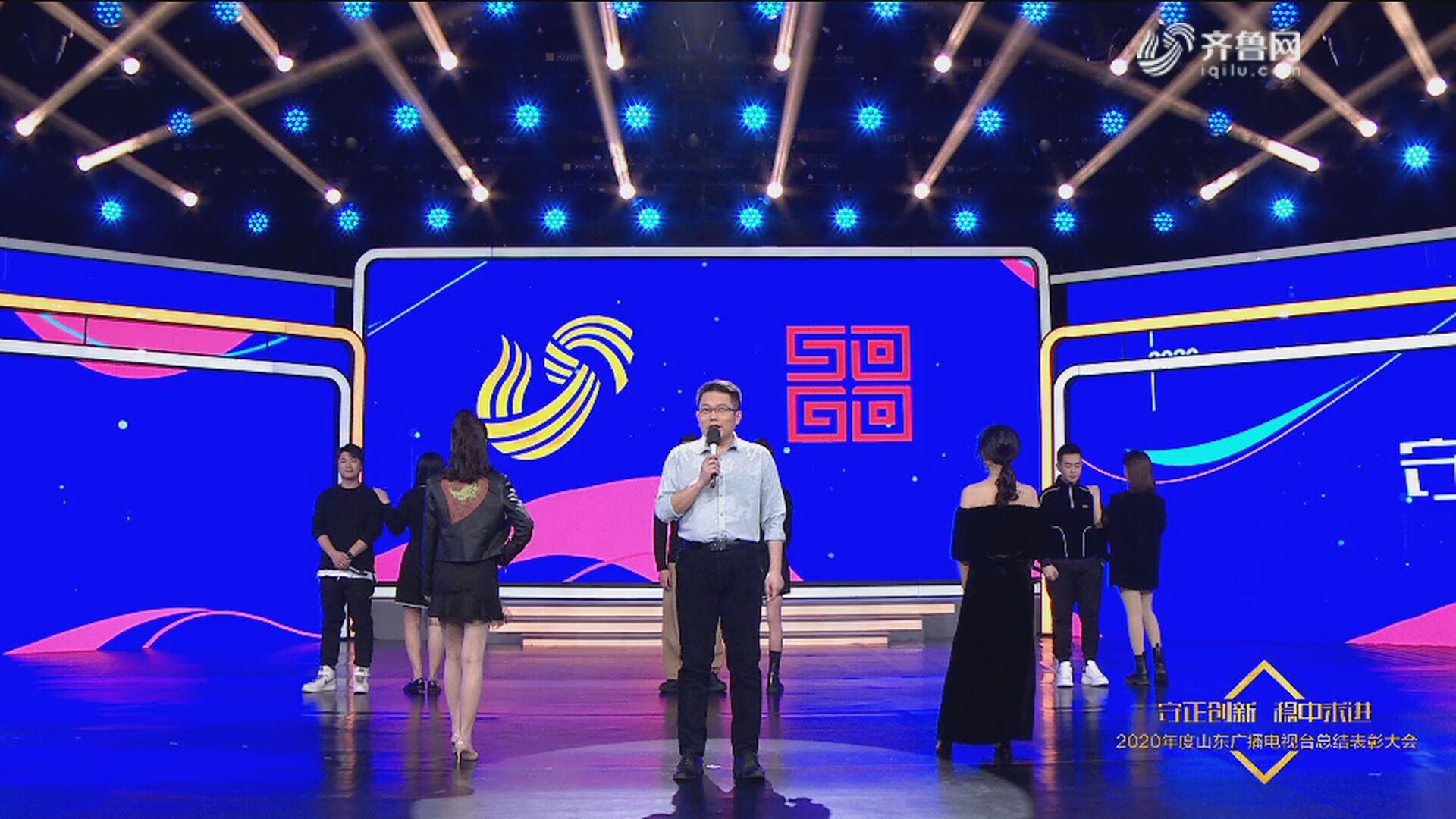 2020年山东广电总结表彰大会|我的城我的歌,我们都是追梦人