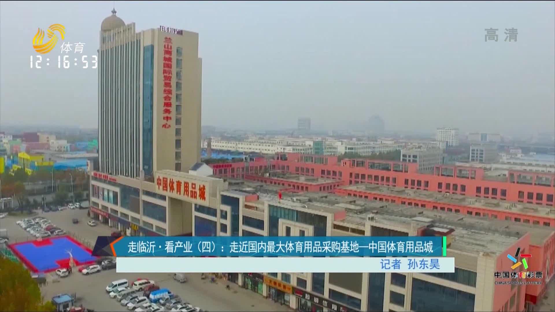 走临沂·看产业(四):走近国内最大体育用品采购基地——中国体育用品城