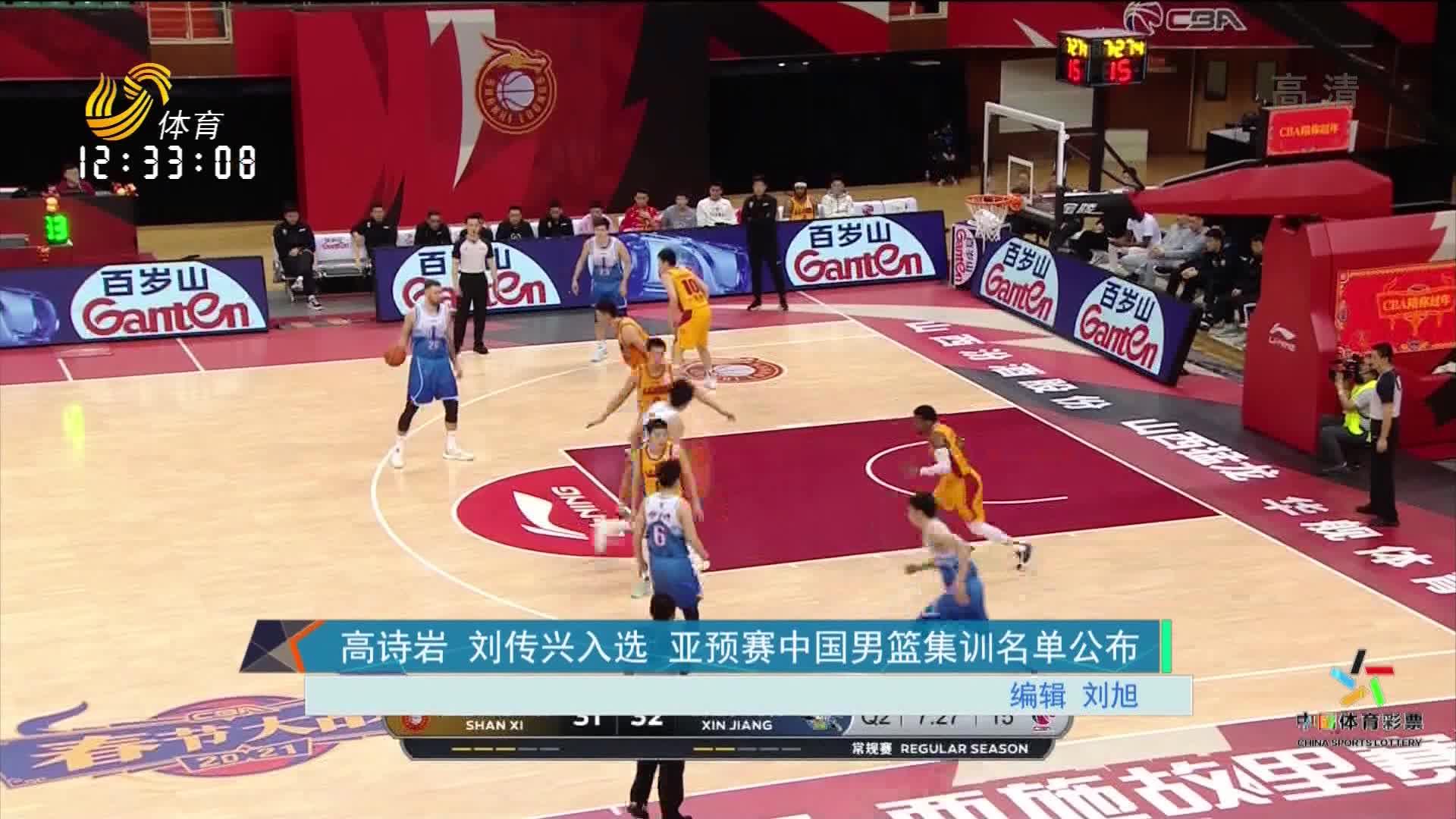 高诗岩 刘传兴入选 亚预赛中国男篮集训名单公布