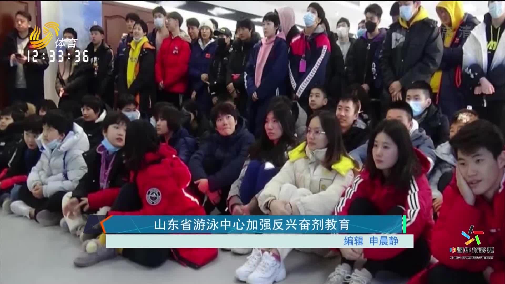 山东省游泳中心加强反兴奋剂教育