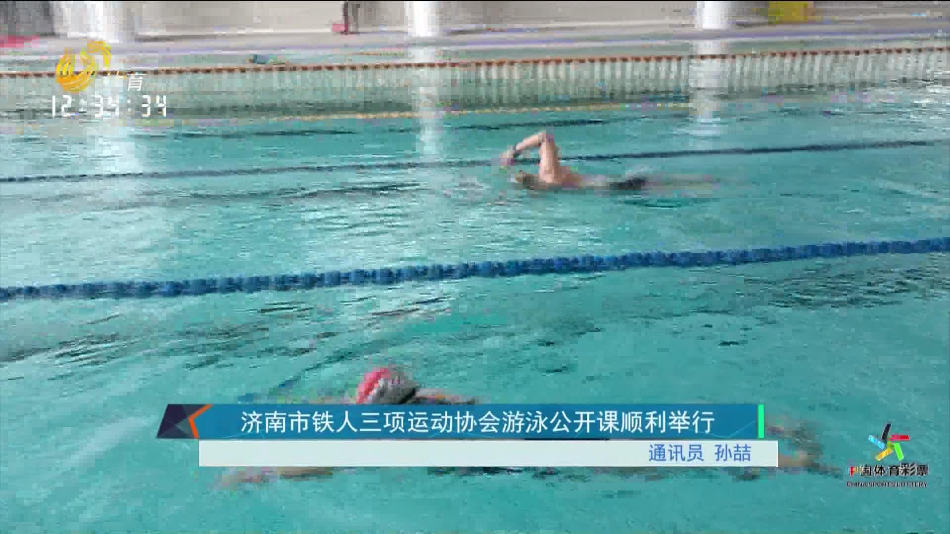 济南市铁人三项运动协会游泳公开课顺利举行