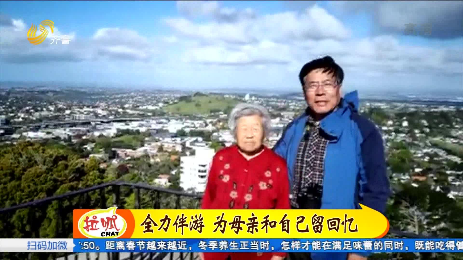 孝子的足迹:他带母亲环游世界