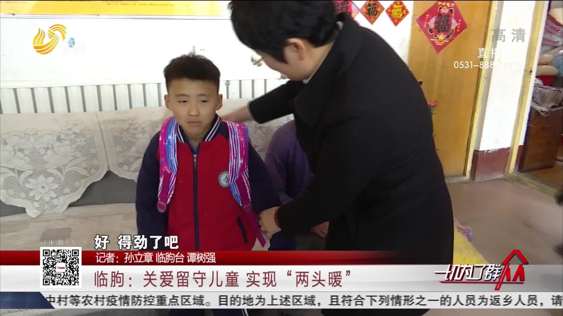 """临朐:关爱留守儿童 实现""""两头暖"""""""