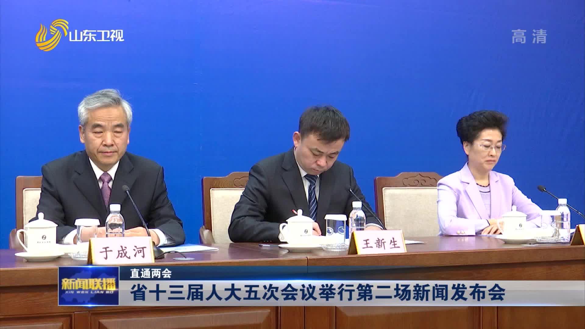 【直通两会】省十三届人大五次会议举行第二场新闻发布会