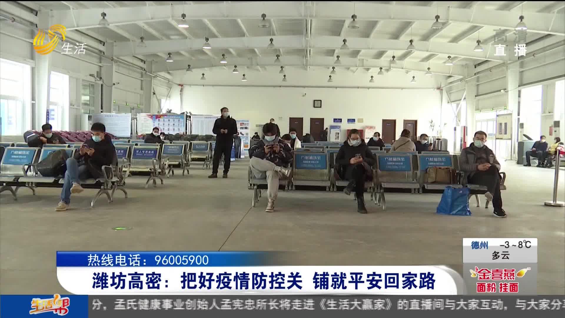 潍坊高密:把好疫情防控关 铺就平安回家路