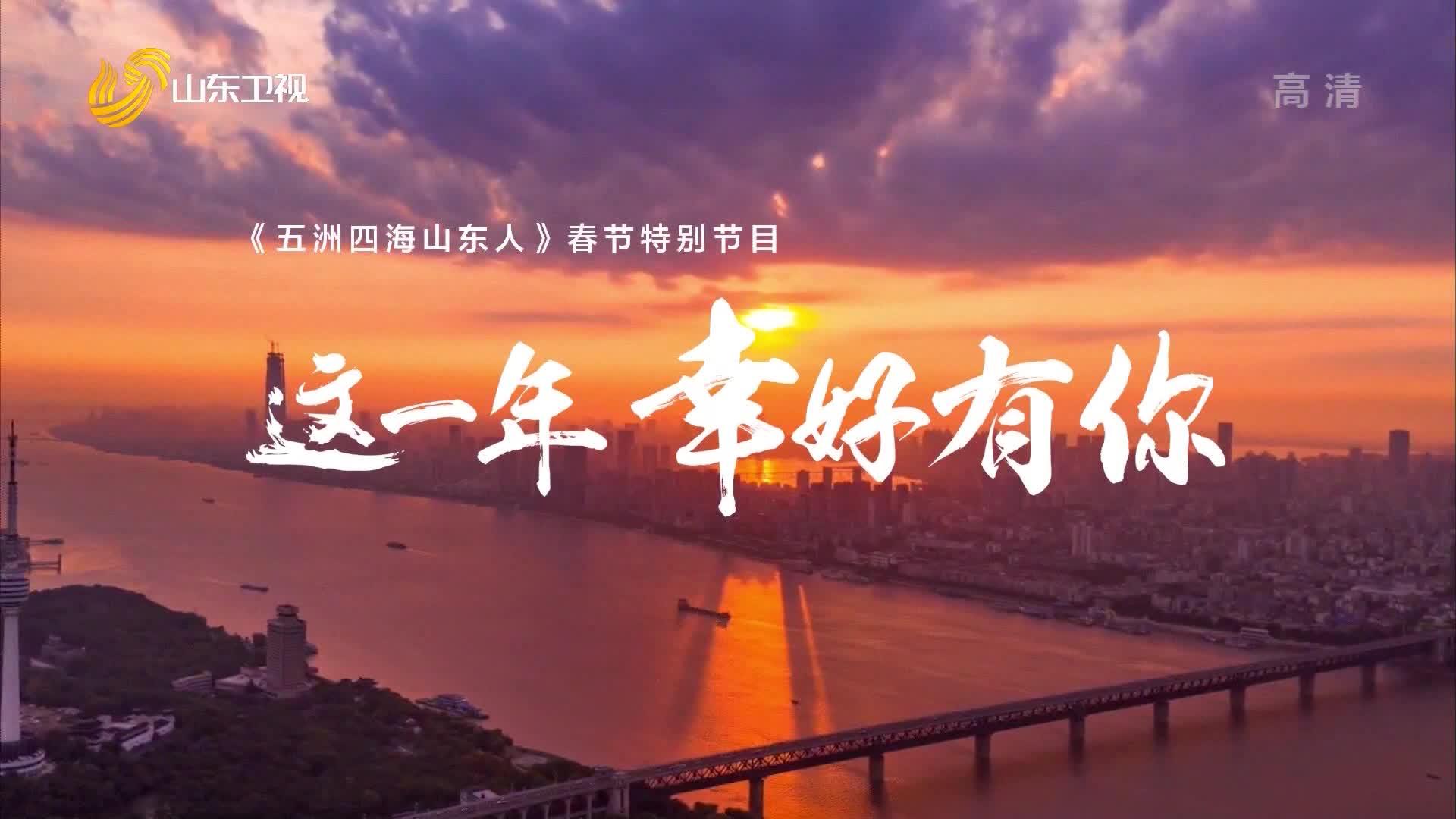 20210206完整版|《五洲四海山东人》春节特别节目 这一年 幸好有你