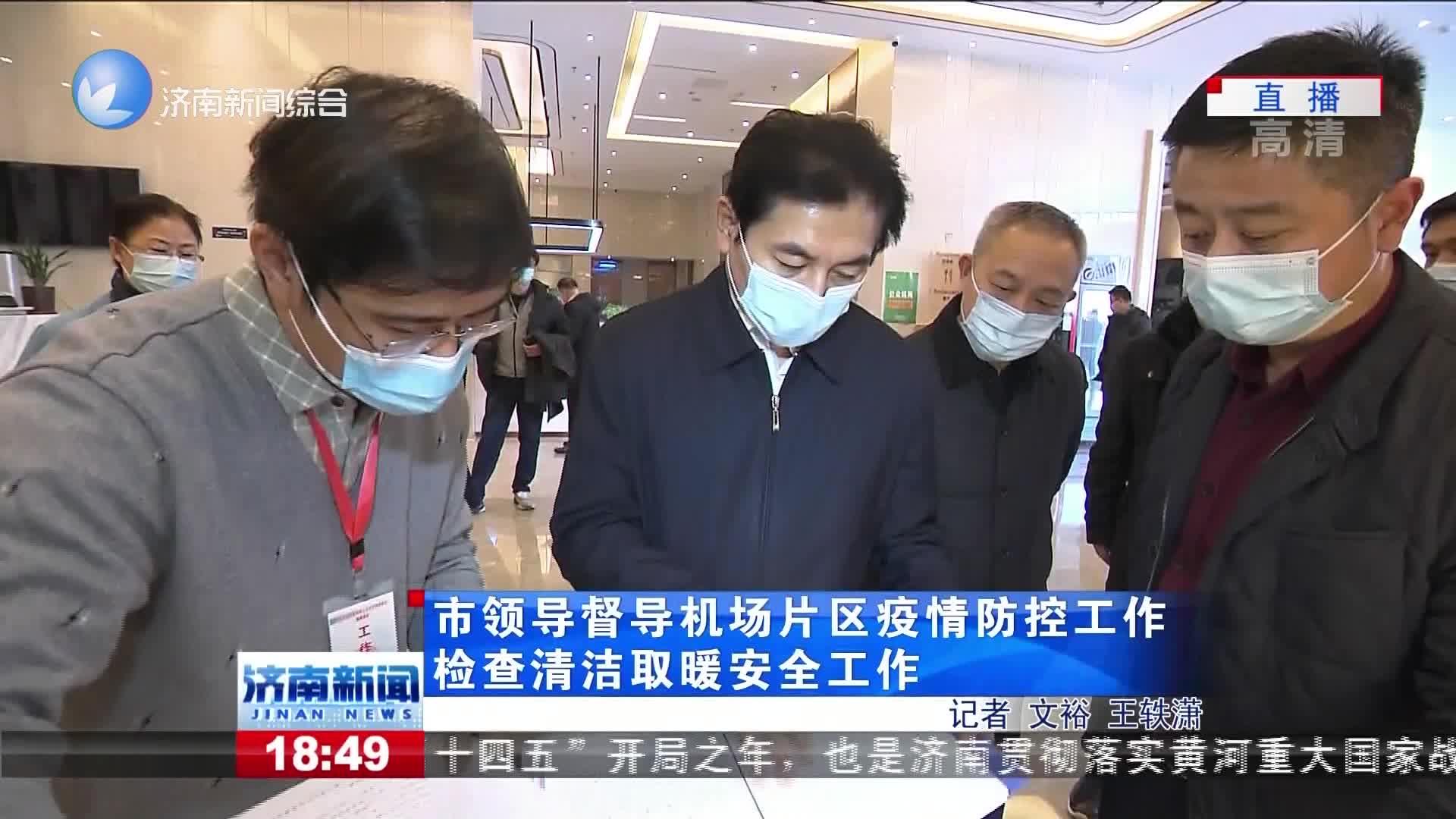 市领导督导机场片区疫情防控工作检查清洁取暖安全工作