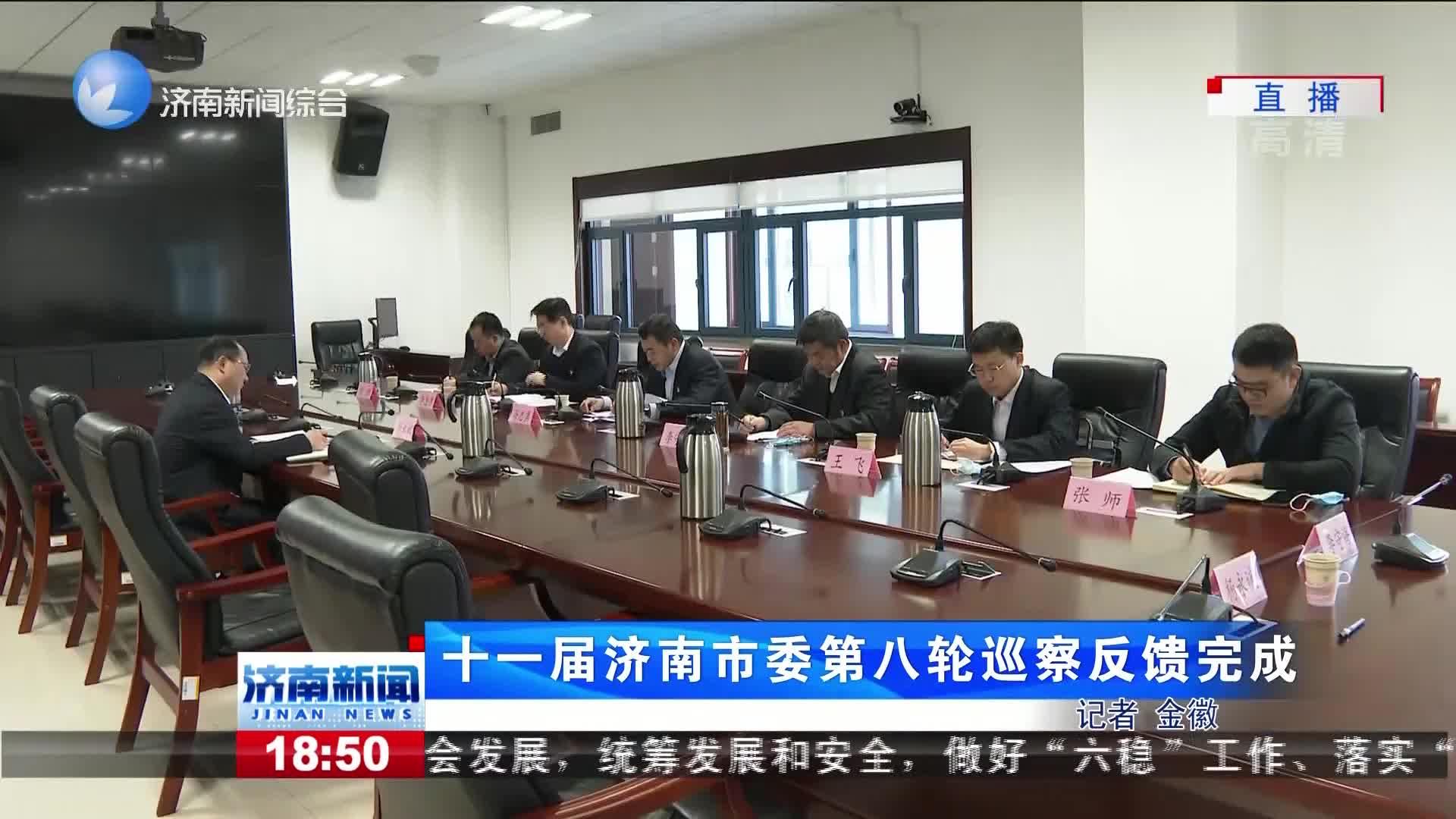 十一届济南市委第八轮巡察反馈完成