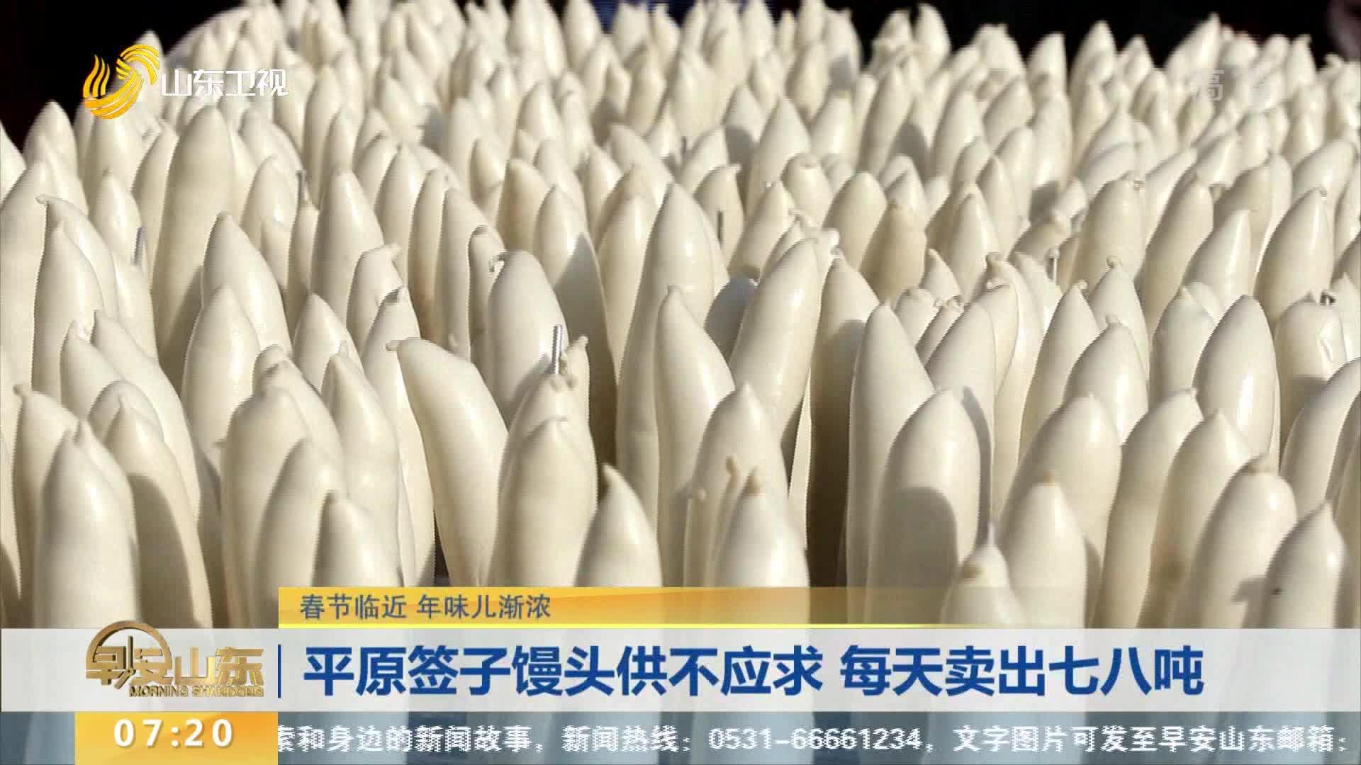 平原签子馒头供不应求 每天卖出七八吨
