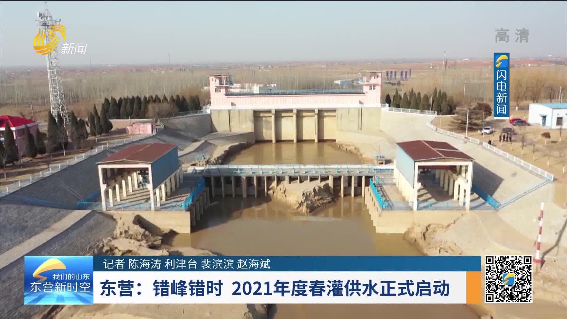 东营:错峰错时 2021年度春灌供水正式启动