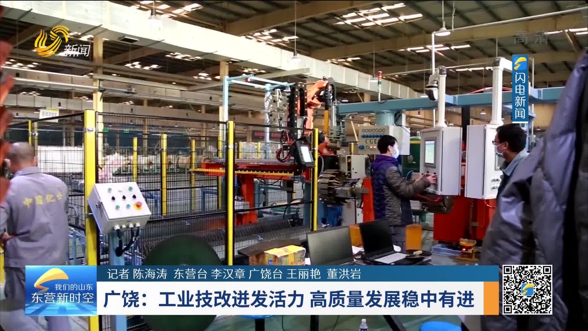 广饶:工业技改迸发活力 高质量发展稳中有进