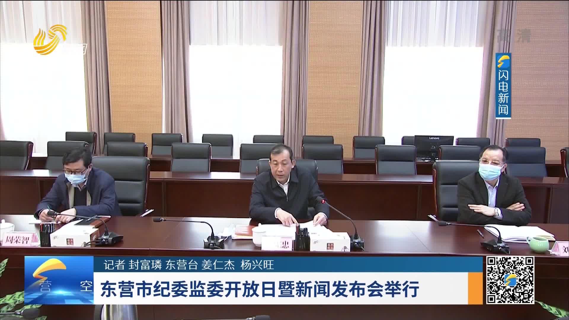 东营市纪委监委开放日暨新闻发布会举行