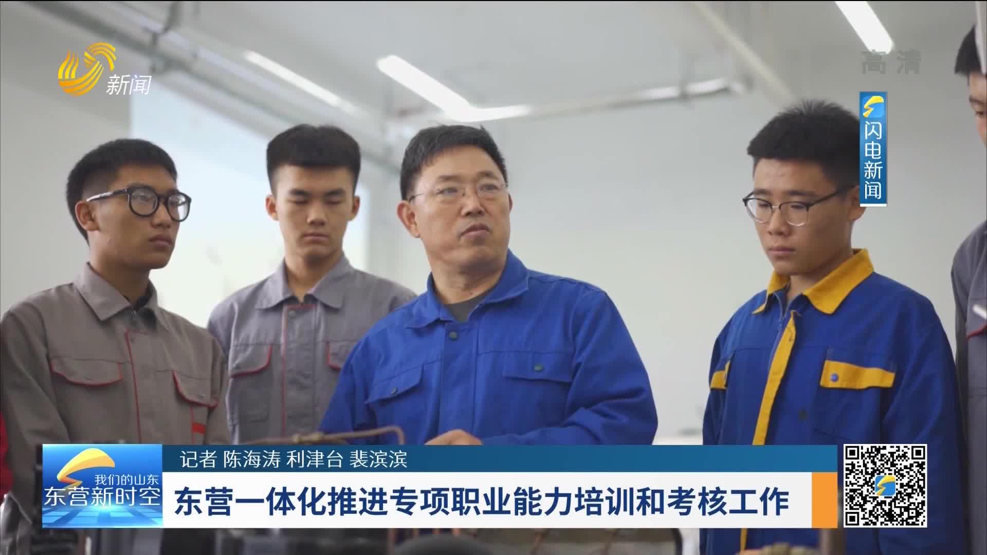 东营一体化推进专项职业能力培训和考核工作