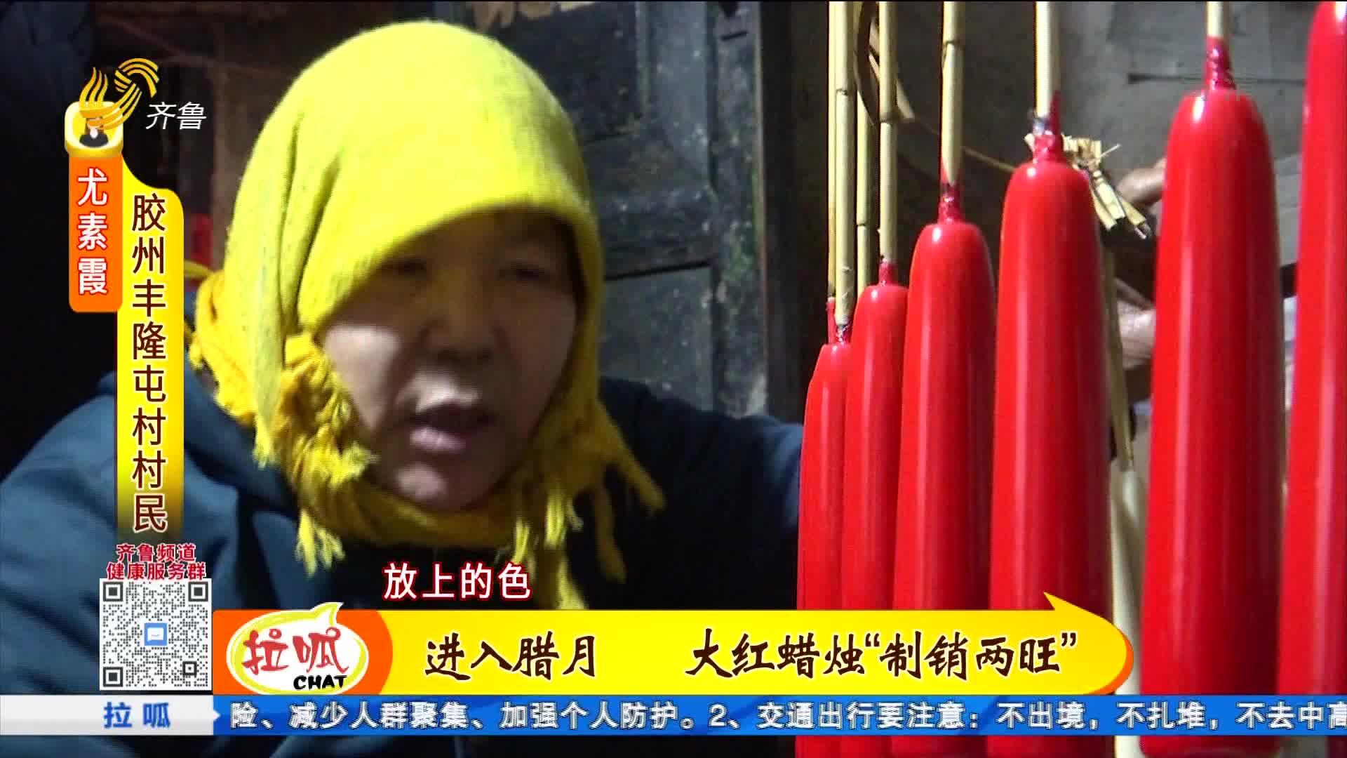 """你不知道的山东:胶州有个""""蜡烛村"""""""