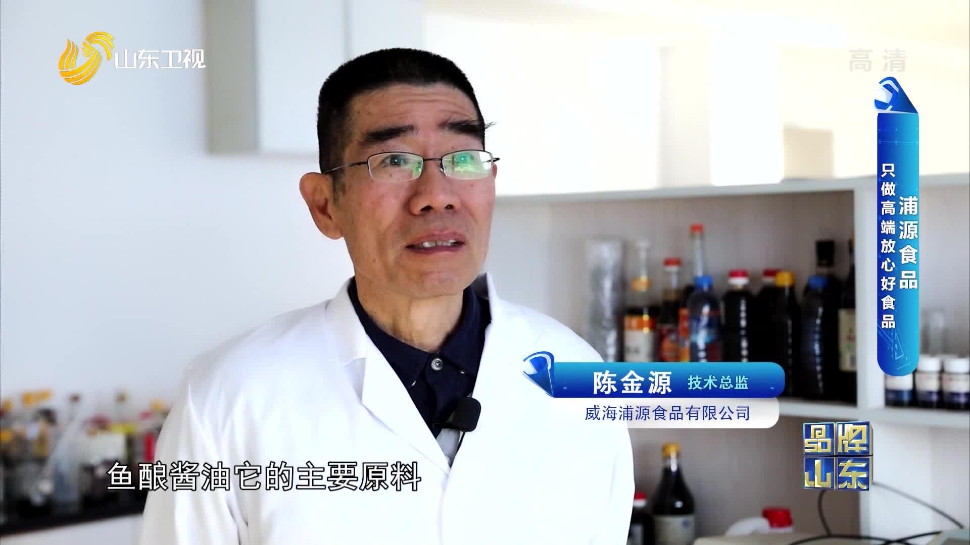 【品牌新势力】浦源食品:只做高端放心好食品