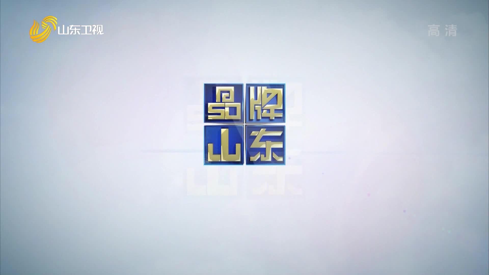 2021年02月07日《品牌山东》完整版