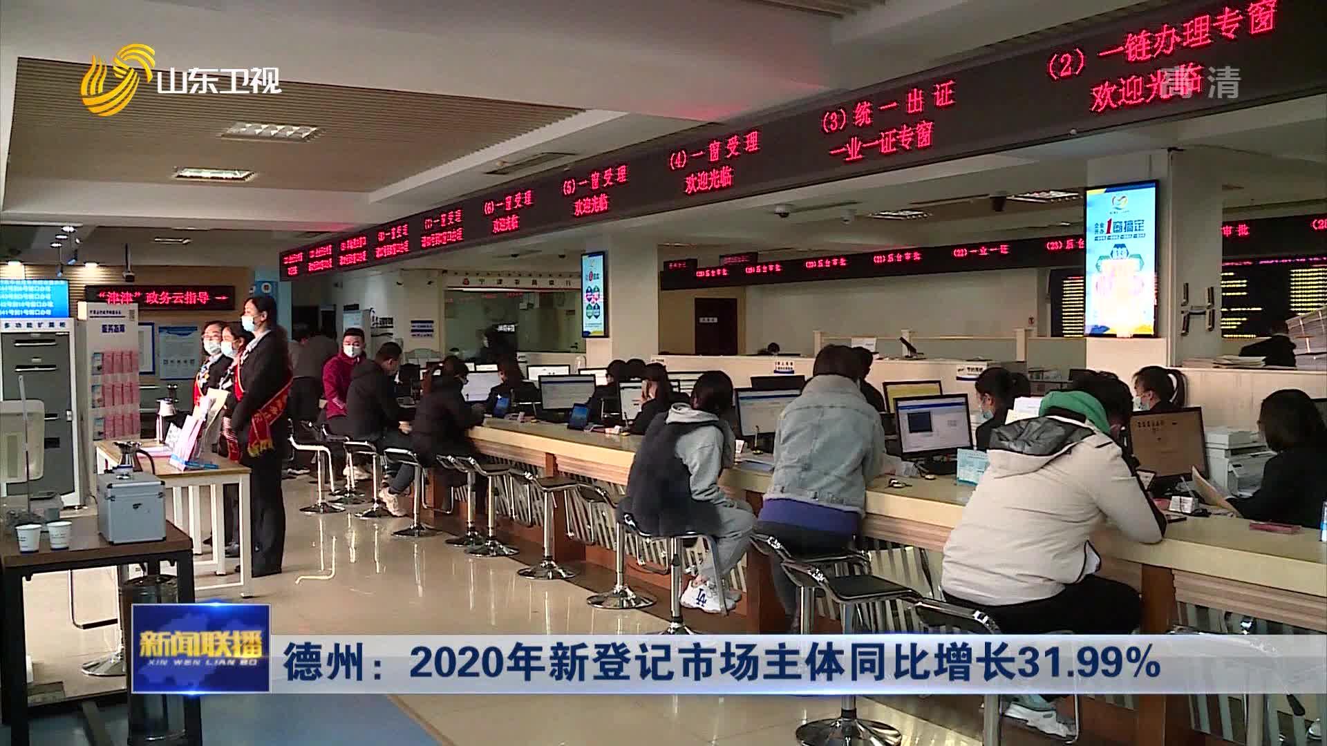 德州: 2020年新登记市场主体同比增长31.99%