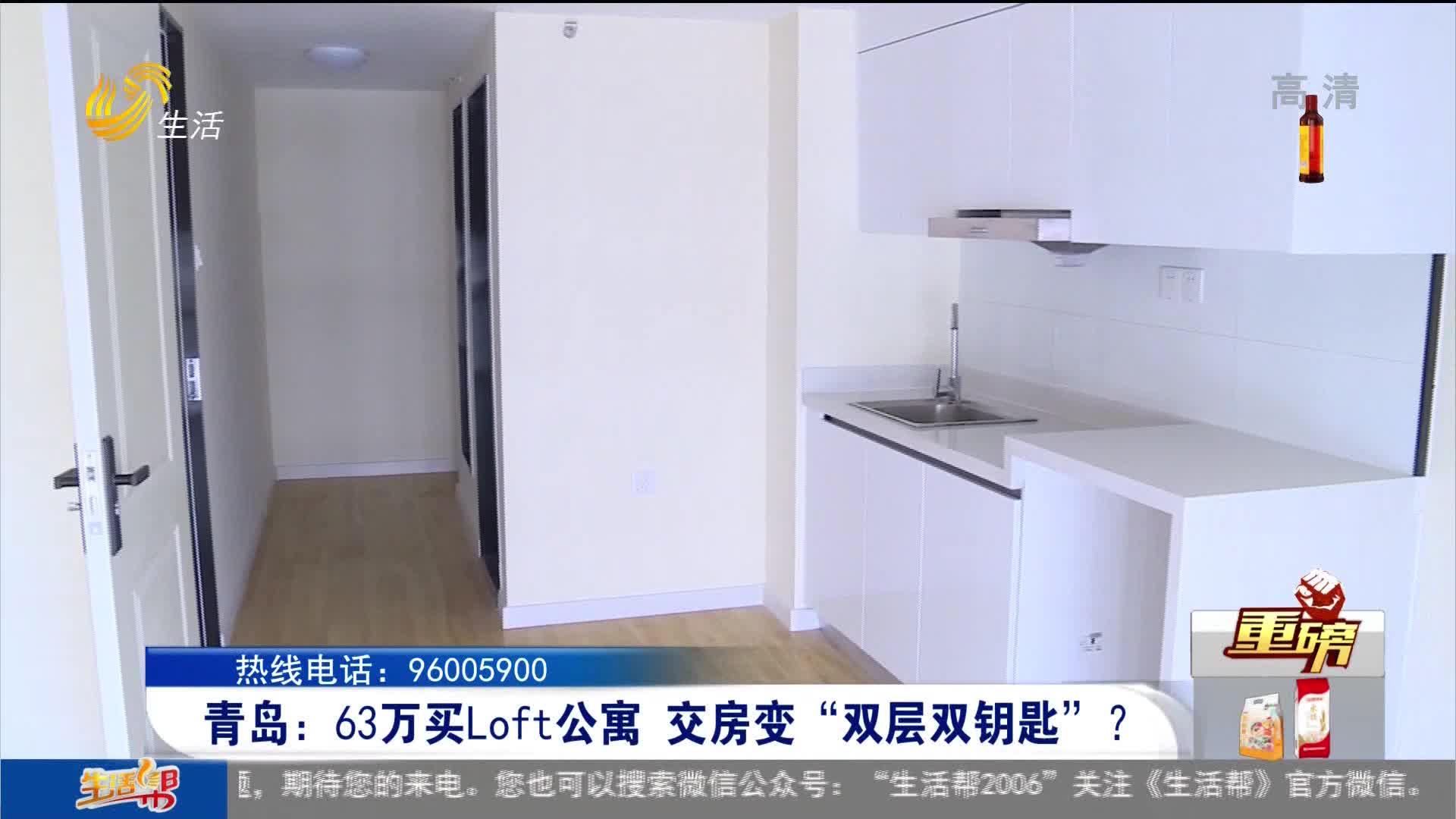 """【重磅】青岛:63万买Loft公寓 交房变""""双层双钥匙""""?"""