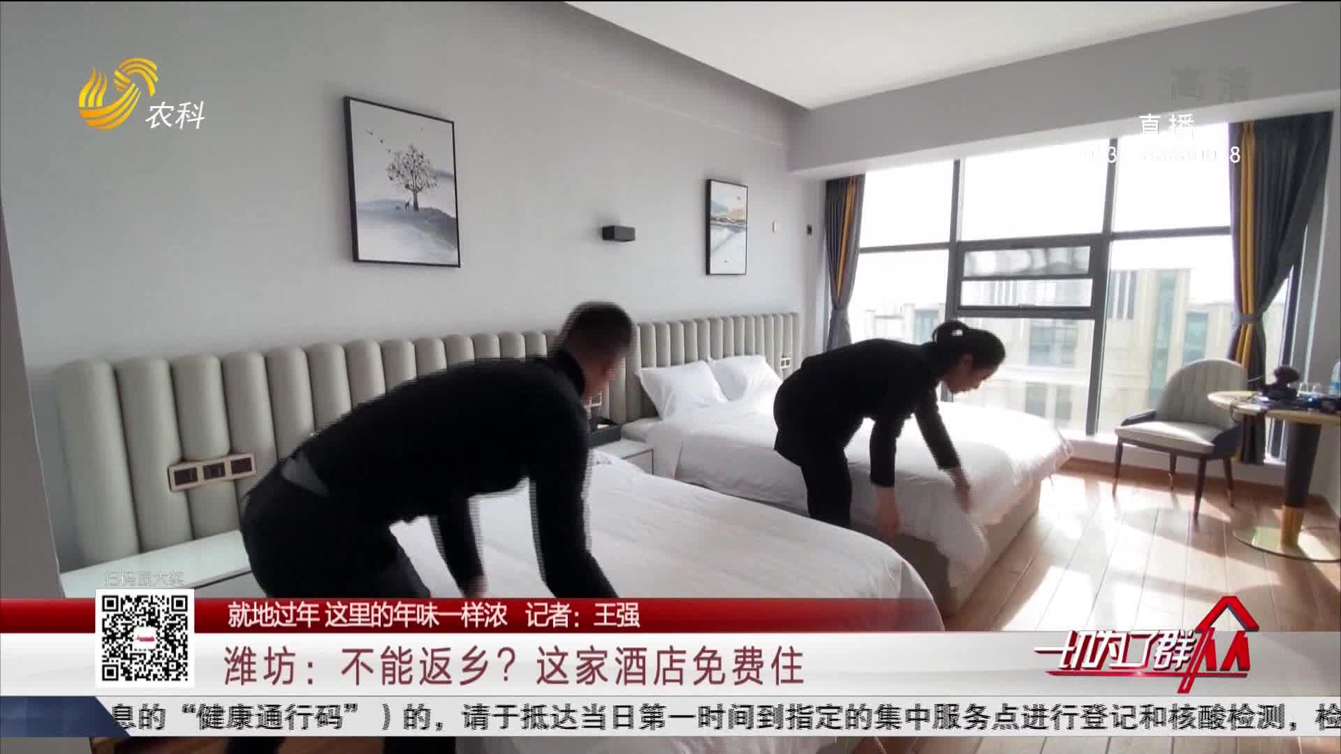 【就地过年 这里的年味一样浓】潍坊:不能返乡?这家酒店免费住