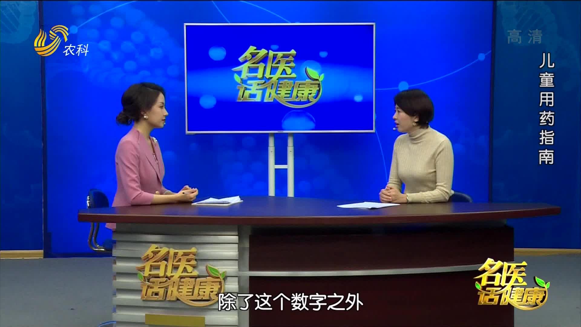 20210207《名医话健康》:名医张雅慧——儿童用药指南